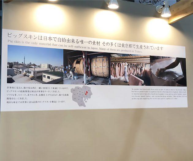 東京産の豚革